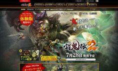 討鬼伝2 #game #webdesign