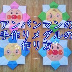 幼稚園保育園のメダルを折り紙で 卒園等の行事に手作りで!紐長さもご紹介 | いちにの山紫水明 Diy And Crafts, Crafts For Kids, Origami Easy, Toys, Paper, Creative, Baby, Preschool, Crafts For Children
