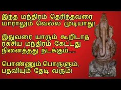 1 million+ Stunning Free Images to Use Anywhere Vedic Mantras, Hindu Mantras, Good Thoughts Quotes, Good Life Quotes, Navratri Songs, Tamil Astrology, Birth Horoscope, Mahabharata Quotes, Shiva Songs