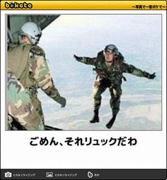 OutOfRegs - Your source for military humor! Funny Images, Best Funny Pictures, Funny Photos, Japanese Funny, Military Humor, Army Humor, Demotivational Posters, Funny Comments, Sarcasm Humor