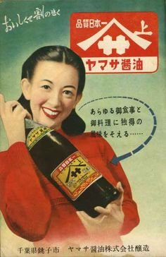 ヤマサ醤油 品質日本一 Yamasa soy sauce, 1952