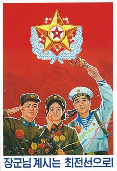 North Korea Cold War Propaganda, Communist Propaganda, Propaganda Art, Political Posters, Korean People, Power To The People, Retro Ads, Korean Art, Communism