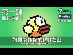 使用Unity與Playmaker 製作鳥遊戲  不寫程式