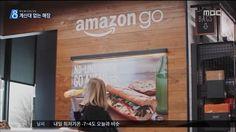 [뉴스데스크]◀ 앵커 ▶세계 최대 전자상거래업체인 아마존이 오프라인 시장 공략에 나섰는데요. 계산대가 없는, 그러니까 돈 내려고 줄을 서지 않아도 되는 신개념 매장을 내세웠습니다. 어떤 걸까요. 로스앤젤레스 이주훈 특파원입니다.◀ 리포트 ▶미국 연말연시 블랙프라이데이나 크리스마스 같은 쇼핑 대목에는 계산을 하는데만 몇 시...