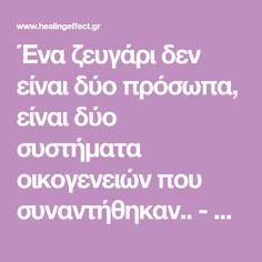Ένα ζευγάρι δεν είναι δύο πρόσωπα, είναι δύο συστήματα οικογενειών που συναντήθηκαν.. - healingeffect.gr Play Therapy, Great Words, Awakening, Psychology, Food And Drink, Knowledge, Feelings, Quotes, Blog