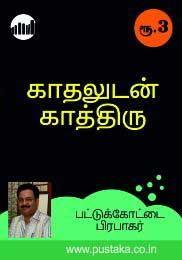 Kaathaludan Kaathiru - Tamil eBook