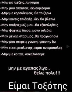 FreeGossip.gr: Ειδήσεις - Νέα - Επικαιρότητα - Live News - ShowBiz Love Astrology, My Zodiac Sign, Greek Quotes, Photo Quotes, True Words, Positive Thoughts, Sagittarius, Funny Photos, Horoscope