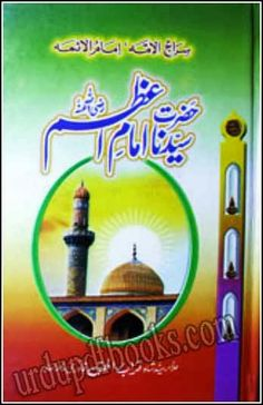 Hazrat Syedna Imam e Azam r.a by Allama Shah Turrab-ul-Haq Qadri containing the complete history and biography of hazrat imam e azam in urdu.This book has the size of 6.87 mb and posted into islamic book.