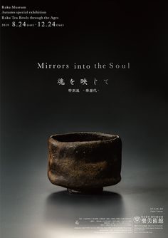 The Raku Museum is the unique specialisitic museum of Raku ware exhibiting a collection of Raku pieces handed down by the Raku family, a ceramic dynasty of 450 years' history and making further studies on this subject. Exhibition Poster, Museum Exhibition, Type Posters, Graphic Design Posters, Food Promotion, Japanese Poster Design, Japanese Tea Ceremony, Japan Design, Chawan