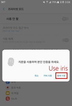 Leaked Samsung Galaxy Note 7 screenshot features iris scanner