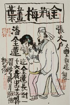 朱新建 Zhu Xinjian 金瓶梅画叶