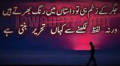 Lovely Poetry, Roman Urdu poetry for Lovers, Roman Urdu Love Poetry: Jigar ke zakham hi tou dastaan Lovely poetry Poetry For Lovers, Romantic Poetry, Facebook Image, Urdu Poetry, Poems, Sad, Neon Signs, Deep, Poetry