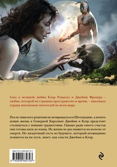 The Drums Of Autumn by Diana Gabaldon (Russian edition) Outlander Series Book 4