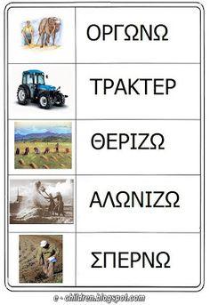Learn Greek, Greek Language, Environmental Education, Autumn Crafts, Fall Is Here, Autumn Activities, Second Grade, Kindergarten, Teacher