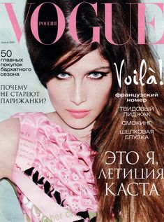 Voilà ! Laetitia ! French 'diva fatale', Laetitia Casta shows off how much strong 'La Vie en Rose' can be for Russian Vogue