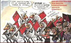 ��� ��� ������� ������� ��� ���: ���� �� ������������ ������������ ����� �� ����� ����� ������ ���������� ������ ���� ������ ��� �� ���������  - http://mhnpetaslefta.blogspot.gr/2014/09/koummounistes-aneksartito-kratos.html