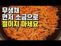 Tteokbokki Recipe, Radish Kimchi, K Food, Asian Recipes, Ethnic Recipes, Korean Food, Food And Drink, Cooking Recipes, Food