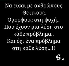 Greek Quotes, Wise Quotes, Book Quotes, Motivational Quotes, Inspirational Quotes, My Motto, Big Words, Perfection Quotes, True Words