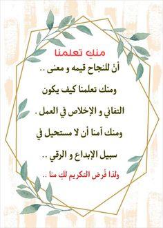 تقاعد تخرج School Frame, Art School, Teachers Day Drawing, Teachers Day Poster, Learn Arabic Alphabet, Eid Crafts, Iphone Wallpaper Quotes Love, Background Pictures, Vector Background