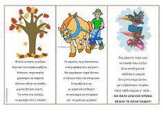 Αποτέλεσμα εικόνας για φθινόπωρο στο νηπιαγωγείο Greek Language, Second Language, September Crafts, Greek Alphabet, Autumn Crafts, Fall Is Here, Autumn Activities, Worksheets, Seasons