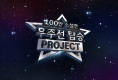100만 소셜팬 우주선 탑승 PROJECT