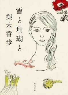 温かな一皿が生きる力に結びつく心と体にやさしい惣菜カフェ小説