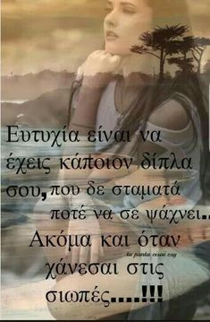 Greek Quotes, Forever Love, Book Quotes, Picture Video, Inspirational Quotes, Advice, Messages, Thoughts, Life
