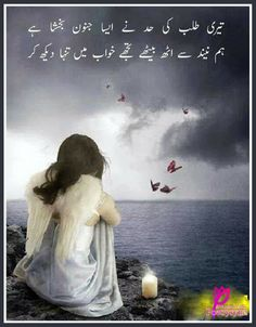 Urdu Shayari Sad Love Images with Emotional Pictures Poetry Text, Poetry Books, Poetry Quotes, Urdu Poetry Romantic, Love Poetry Urdu, Love Quotes In Urdu, Urdu Quotes, Life Quotes, Urdu Poetry Ghalib