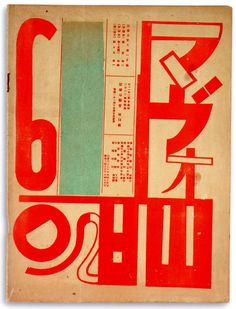 1925 (magazine cover) from 30 vintage magazine covers from japan - 50 watts
