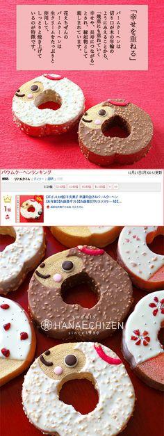 【楽天市場】干支菓子 幸運のさるのバームクーヘン【まだ間に合う】【バレンタイン】【バースデー】【あす楽】【ウェディング】10P07Feb16:高級和洋菓子のお店 花えちぜん