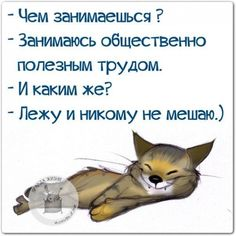 Для настрою! Best Quotes, Funny Quotes, Funny Illustration, Illustrations, Funny Captions, Just Smile, Good Mood, Word Art, Cool Words