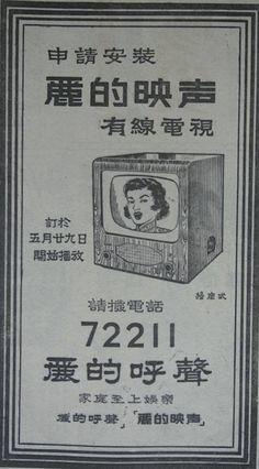 1957年廣告。亞洲電視何時收台,暫未有確實時間。至於亞洲電視前身是麗的映聲 ( Rediffusion Television ,簡稱 RTV ) 是於1957年5月29日啟播,寫下香港電視史的第一頁。麗的呼聲是英國公司,1949年開辦了「麗的呼聲」有線電台廣播;1957年增辦「麗的映聲」有缐電視廣播。當時每戶安裝費25元,收看月費為25元。麗的映聲啟播前在報章推廣,吸引市民申請安裝。 New Advertisement, Advertising Poster, Old Pictures, Old Photos, Hong Kong Night, Old Shanghai, Chinese Patterns, Old Advertisements, Old Newspaper