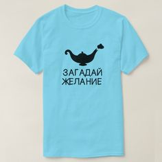 genie lamp with a text in Russian: загадай желание, that can be translate to: make a wish. You can customise this blue t-shirt to change it fonts type, font colour, t-shirt type and t-shirt colour, and give it you own unique look. Shirt Art, T Shirt, Genie Lamp, Foreign Words, Script Alphabet, Make A Wish, Types Of Shirts, Colorful Shirts, Texts
