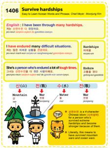 Easy to Learn Korean 1406 - Survive hardships.