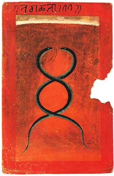 A pair of snakes, symbolic of cosmic energy, coiled around an invisible lingam.    Tantra manuscript