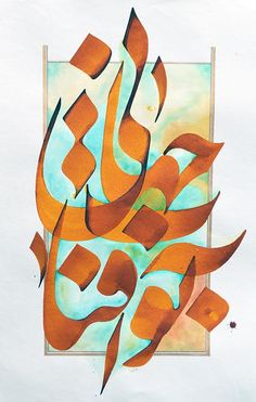 International Artists Gather at the Foot of Glastonbury Tor to Demonstrate the Beauty of Islamic Art Islamic Art Pattern, Pattern Art, Arabic Calligraphy Design, Persian Calligraphy, Islamic Calligraphy, Paisley Art, Iranian Art, Arabic Art, Tattoos