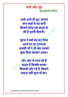 11 Best hindi poems images in 2016 | Poems, Hindi poems for