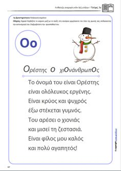 Greek Alphabet, School Worksheets, Screen Shot, Activities For Kids, Ebooks, Language, Teaching, Education, Words