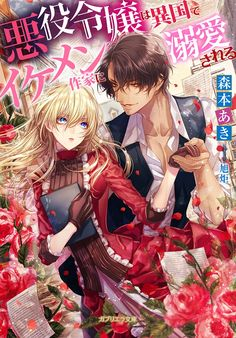 Sei bella come una rosa🌹⚘ Chica Anime Manga, Anime Art, Japanese Novels, Romantic Manga, Manga Collection, Anime Love Couple, Manga Artist, Manga Love, Handsome Anime Guys
