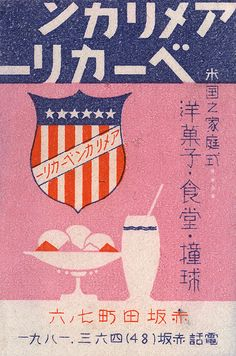 le falta una estrella... ahh no mentiras :-o japanese matchbox label by maraid, via Flickr
