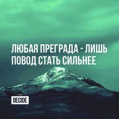 #цитатыe #motivation #awesome #inspiration #image #life #примирешение #цитаты