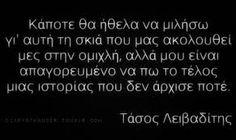 Αποτέλεσμα εικόνας για ελληνες ποιητες στιχοι Poetry Quotes, Wisdom Quotes, Favorite Quotes, Best Quotes, Like A Sir, Greek Quotes, Love You, My Love, Karma