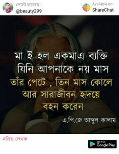 Good Morning Wishes, Good Morning Quotes, Love Sms, Bangla Quotes, My Images, Quotations, Real Life, Islam, Motivational