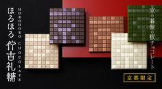 京の碁盤の板チョコレート「京都限定」ほろほろ佇古礼糖