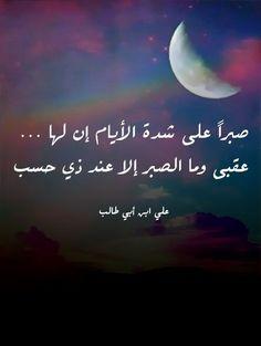 على ابن ابى طالب Arabic Love Quotes, Arabic Words, Islamic Quotes, Poetry Quotes, Words Quotes, Life Quotes, Qoutes, Soft Words, Deep Words