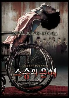 Scary asian  | Asian Horror Movies: Bloody Reunion - Korea
