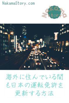 海外に住みながら日本の運転免許を維持する方法