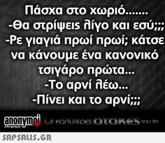 αστειες εικονες με ατακες Stupid Funny Memes, Funny Quotes, Life Quotes, Hilarious, Funny Greek, Greek Quotes, Just Kidding, True Words, Just For Laughs