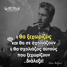 The first is better! Clever Quotes, Greek Quotes, Say Something, Like A Boss, My Mood, Looking Back, Picture Quotes, Personality, Motivational Quotes