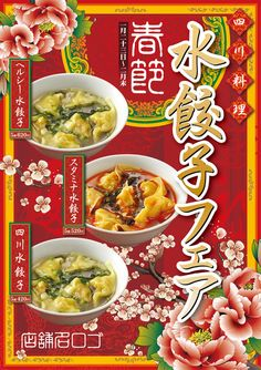 Chinese Style, Chinese Food, Japanese Menu, Restaurant Flyer, Work Meals, Menu Design, New Recipes, Packaging Design, Layout